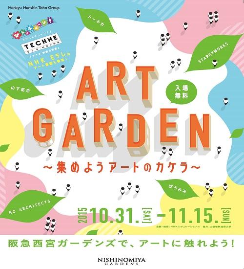 nishinomiya_garden_ページ_1